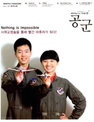 월간공군 2010년 9월호(제387호)