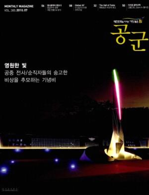 월간공군 2010년 7월호(제385호)