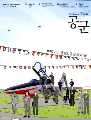 월간공군 2010년 5월호(제383호)