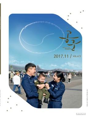 월간공군 2017년 11월호(제473호)