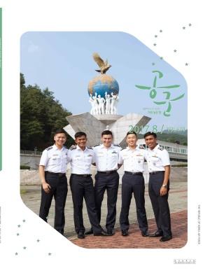 월간공군 2017년 8월호(제470호)