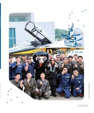 월간공군 2017년 7월호(제469호)