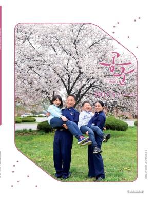월간공군 2017년 5월호(제467호)