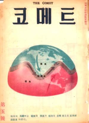 코메트 1953년 제5호