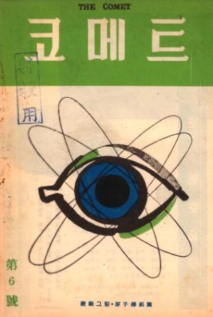 코메트 1954년 제6호
