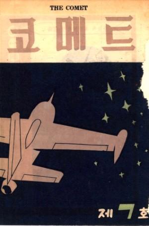 코메트 1954년 제7호