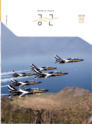 월간공군 2018년 8월호(제482호)