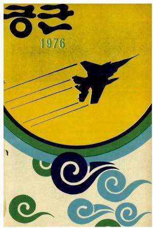 공군지 1976년 가을호(제155호)