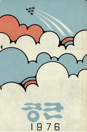 공군지 1976년 여름호(제154호)