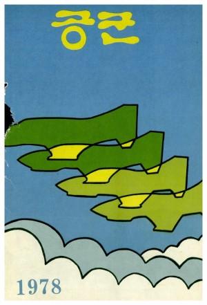 공군지 1978년 2호(제163호)