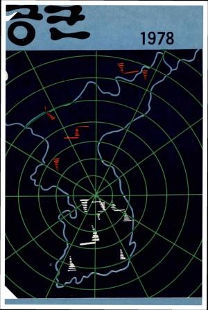 공군지 1978년 1호(제162호)
