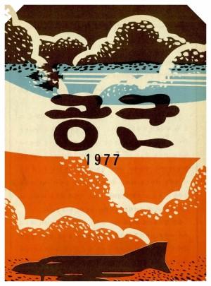 공군지 1977년 여름호(제159호)