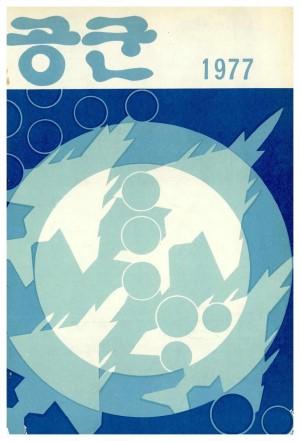 공군지 1977년 봄호(제158호)