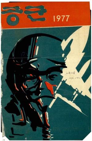 공군지 1977년 신년호(제157호)