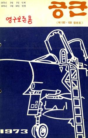 월간공군 1973년 제132호133호 합병