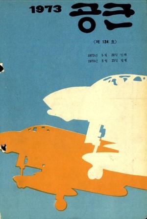 월간공군 1973년 제134호