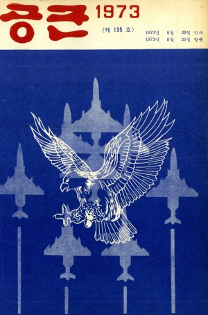 월간공군 1973년 제135호