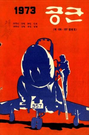 월간공군 1973년 제136호137호 합병