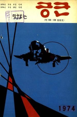 월간공군 1974년 제138호139호 합병