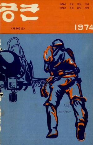 월간공군 1974년 제140호
