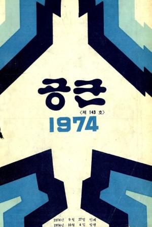 월간공군 1974년 제143호