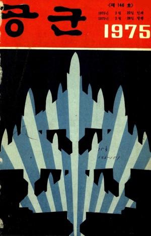 월간공군 1975년 제146호