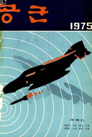 공군지 1975년 6월호(제148호)
