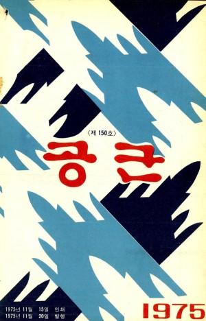 공군지 1975년 11월호(제150호)