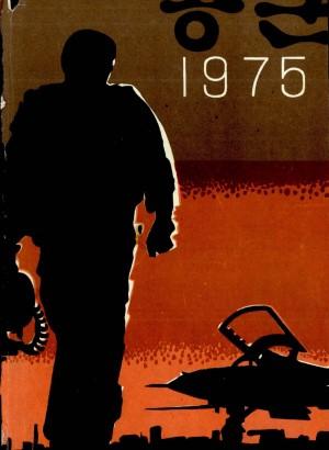 공군지 1975년 12월호(제151호)