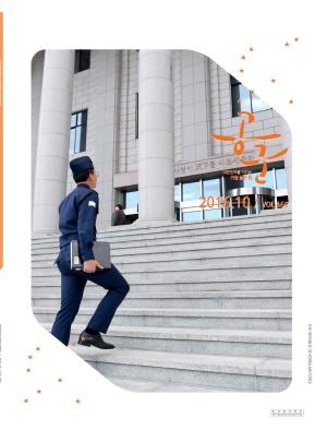 월간공군 2016년 10월호(제460호)