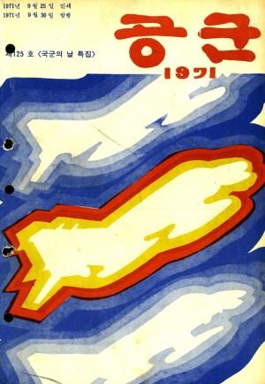 월간공군 1971년 제125호