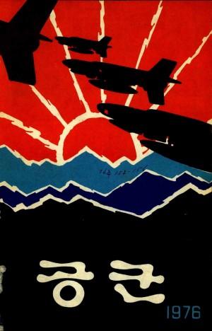 공군지 1976년 신년호(제152호)