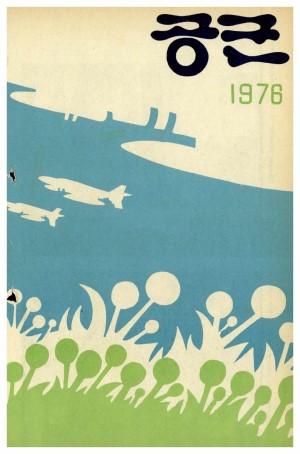 공군지 1976년 봄호(제153호)