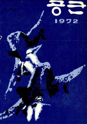 월간공군 1972년 제128호