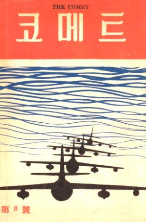 코메트 1954년 제8호