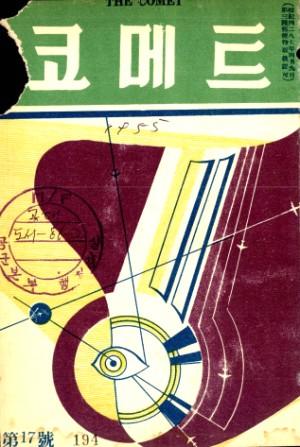 코메트 1955년 제17호