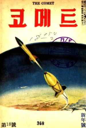코메트 1956년 제18호