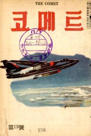 코메트 1956년 제19호