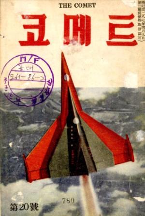 코메트 1956년 제20호