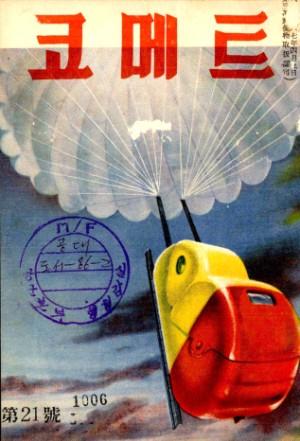 코메트 1956년 제21호