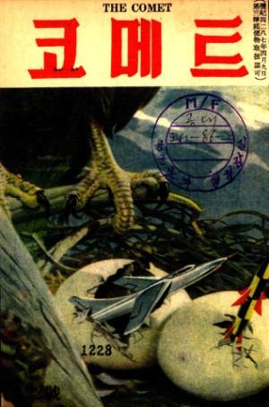 코메트 1956년 제22호