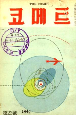 코메트 1956년 제23호