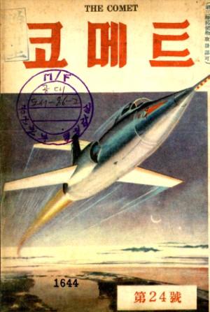 코메트 1956년 제24호
