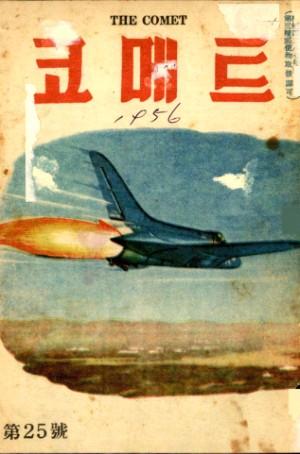 코메트 1956년 제25호