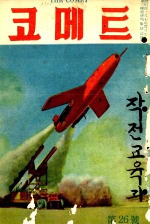 코메트 1957년 제26호