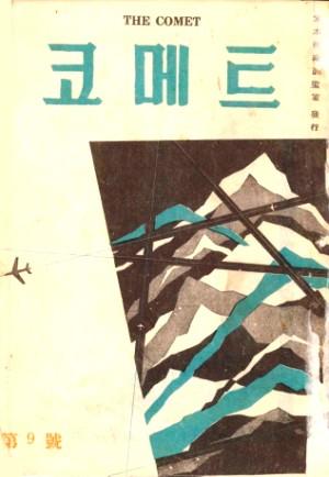 코메트 1954년 제9호