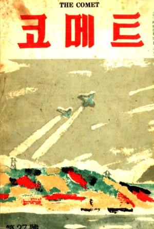 코메트 1957년 제27호