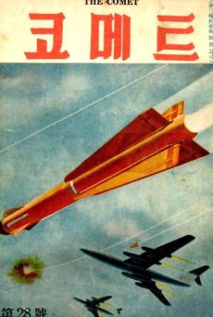 코메트 1957년 제28호