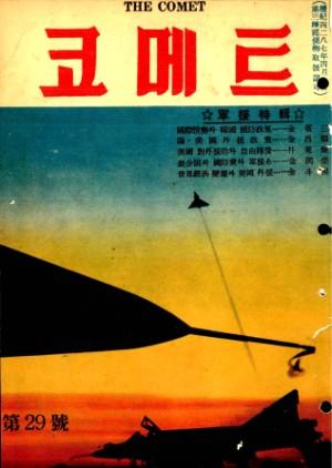코메트 1957년 제29호