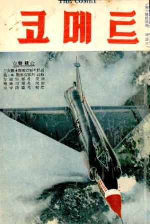 코메트 1957년 제30호